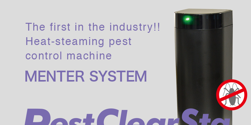 MENTER SYSTEM PestClearSta. The first in the industry!!heat-steaming cockroach pest control machine
